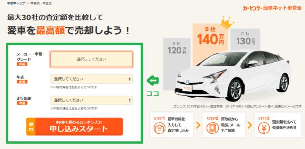 カーセンサーの車一括査定申込み画面の画像