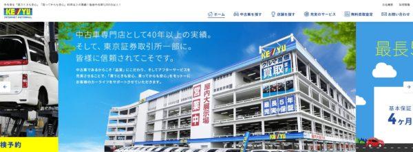 ケーユー店舗外観イメージ (1)